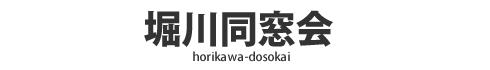 京都市立堀川高等学校の同窓会サイトです。ここには堀川高校を卒業した仲間による同窓会の案内、各界で活躍している仲間、そして懐かしい写真などを掲載しています。